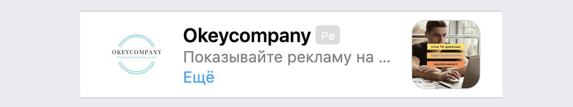 Реклама в Фейсбук
