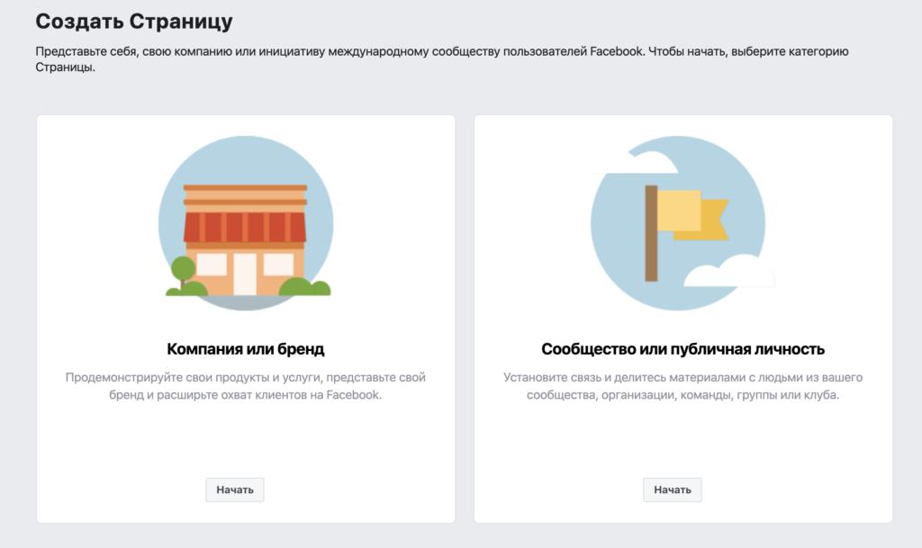 Как создать бизнес-страницу Facebook за 7 простых шагов
