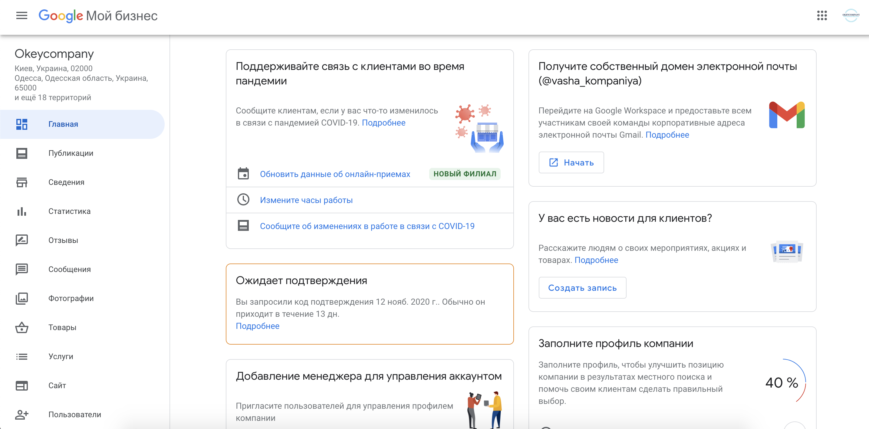 Используйте панель управления Google Мой бизнес, чтобы обновлять данные о компании.